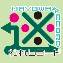 ����ꃌ�R�[�h(mayoware record)